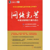 【二手旧书8成新】网络光芒:中国互联网的力量与信心 2009中国互联网大会组委会,中国网民文化节组委会 9787111