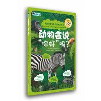 """英国经典少儿百科知识全书:动物会说""""你好""""吗?"""