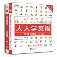 DK新视觉・人人学英语第1册入门级(套装全2册)(教程+练习册)