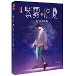 《儿童文学》淘・乐・酷--紫雾心谜6:D字回旋曲