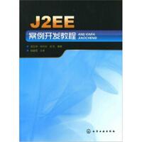 【二手书9成新】 J2EE案例开发教程 蒋卫祥 等 化学工业出版社 9787122106674