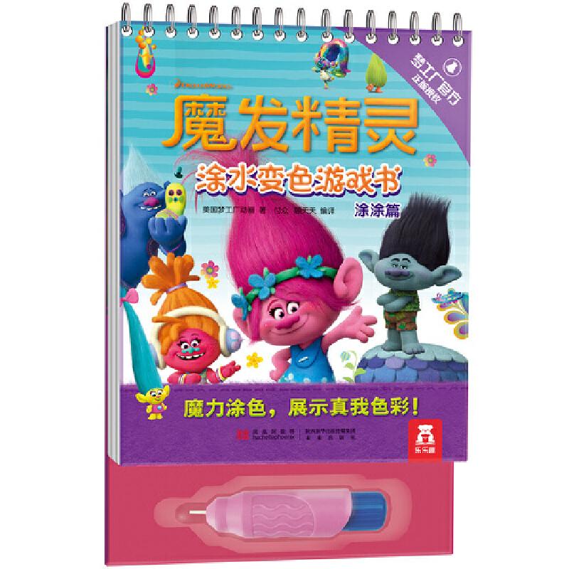 魔发精灵 涂水变色游戏书 3-6岁  梦工厂独家授权,经典卡通形象+原版插画,与电影同步上市,掀起70/80年代的复古风潮!涂水变色的魔力墨水,可以反复涂写的水笔,通过涂水使画面变化,启发孩子思维,锻炼观察力。乐乐趣益智游戏书