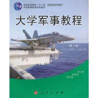 大学军事教程(第二版) 《大学军事教程》编委会 9787010055527