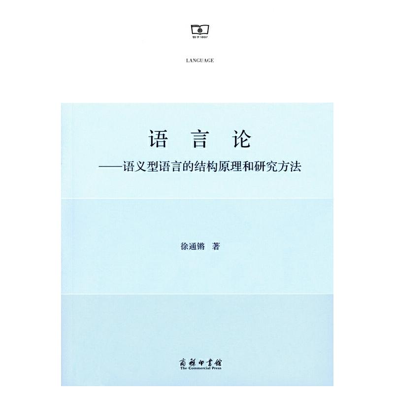 语言论:语义型语言的结构原理和研究方法