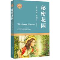 秘密花园(一部展现孩子心灵的魔法书,被公认的无年龄界限的文学作品)