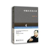 【二手旧书8成新】中国生存启示录 梁晓声 9787301236369