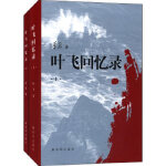 【新书店正版】叶飞回忆录(上下)叶飞9787506567534中国人民解放军出版社
