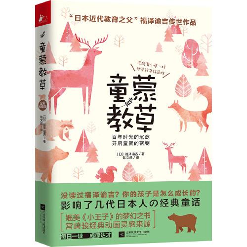 影响了几代日本人的经典童话