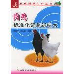 肉鸡标准化饲养新技术