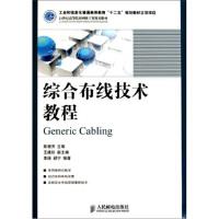 【二手旧书8成新】网络工程:综合布线技术教程 陈桂芳 9787115241214