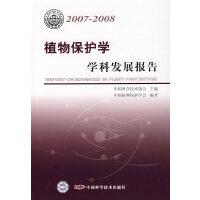*中国科协学科发展研究系列报告20072008植物保护学科发展报告