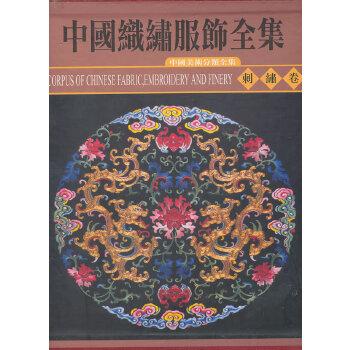 中国织绣服饰全集(刺绣卷)(精)/中国美术分类全集