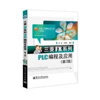 三菱FX系列PLC�程及��用(第2版)