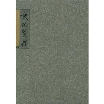 史记笺证(全九册)——2005年5月重印