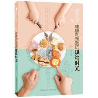 【二手旧书9成新】核桃和妈烘焙时光-马琳-9787535791481 湖南科技出版社