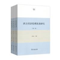 西方经济伦理思想研究(全三卷)