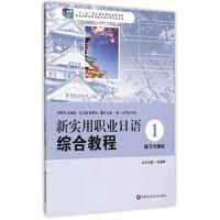 新实用职业日语综合教程:1:练习与测试 张雅君 9787567527157