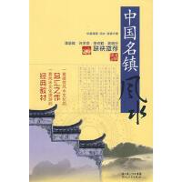 【二手旧书8成新】中国建筑风水 旅游大系 中国名镇风水 张觉明 9787216058469