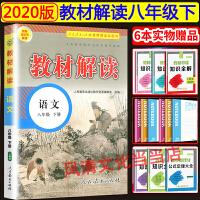 教材解读八年级下册语文人教版统编版部编版初中八下语文书教材解析2020版