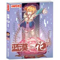中国卡通漫画书-蓝漠的花 11