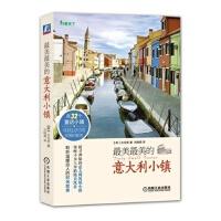 【TH】美美的意大利小镇 (韩)朴正恩,刘晓燕 机械工业出版社 9787111487845
