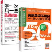 学一次用一辈子的英语前缀词根后缀+英语单词不用背 全2册 语单词大全速记英语自学入门基础教程 英语单词超实用15000