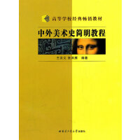 中外美术史简明教程.高等学校经典畅销教材