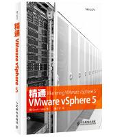精通VMware vSphere 5