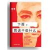 【RT1】下面,我该干些什么 阿乙 浙江文艺出版社 9787533932527