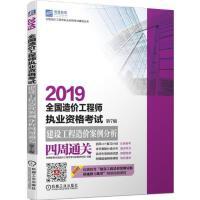 2019全国造价工程师执业资格考试建设工程造价案例分析四周通关 第7版