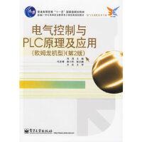 【二手旧书九成新】 电气控制与PLC原理及应用(欧姆龙机型)(第二版)