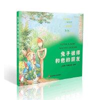 国外经典漫画彩色典藏本:兔子彼得和他的朋友