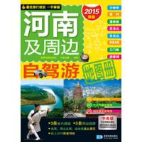 (2015年全新版本)河南省及周边自驾游地图册