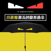 折叠小怪兽雨伞 男女创意卡通个性小恶魔晴雨两用伞三折伞
