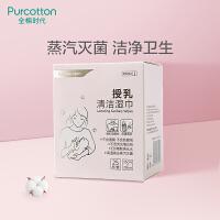 全棉时代 蒸汽灭菌授乳清洁湿巾 25片/盒
