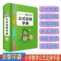 小学数学公式定律手册彩图版1-2-3-4-5-6年级小学生知识定义大全辅导教材书一二三四五六年级上下册小升初数学应用题思
