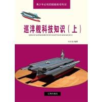 巡洋舰科技知识(上)