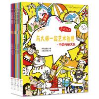 与大师一起艺术创想・中国传统文化(共8册)