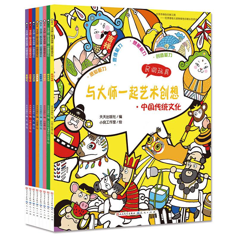 与大师一起艺术创想·中国传统文化(共8册) (由知名插画家精心创作,为中国儿童讲述传统文化的原创艺术创意图书/感受中华文化的博大精深,领悟艺术创造的神奇魅力,美育专家苏清华鼎力推荐! )