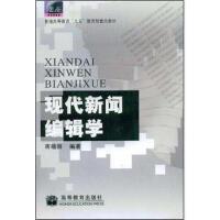 【二手旧书8成新】现代新闻编辑学 蒋晓丽 9787040103083