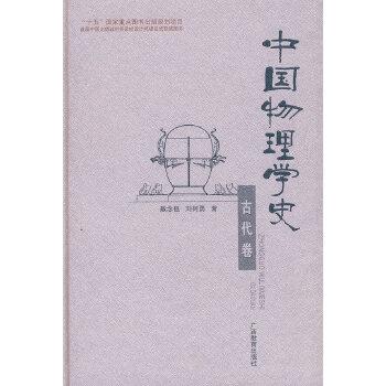 中国物理学史:古代卷