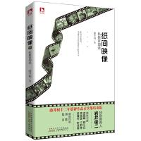 纸间映像:带有独特私人品味的电影鉴赏宝典,岩井俊二特别推荐,陆川、胡歌 倾情作序