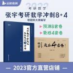【正版现货】张宇2020考研数学冲刺预测最后4套卷 数学二 时代云图