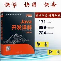 Java开发详解 吉林大学出版社 Java语言程序设计 java从入门到精通书籍 java编程书籍 java程序设计
