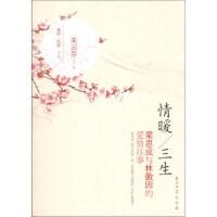 【二手旧书8成新】烟雨民国书系 情暖三生:梁思成与林徽因的爱情往事 朱云乔 9787502196707