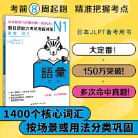 N1词汇:新日语能力考试考前对策(日本JLPT备考用书)