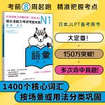 N1词汇:新日语能力考试考前对策(日本JLPT备考用书,独家原版引进)