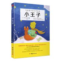 小王子:写给孩子的文学经典