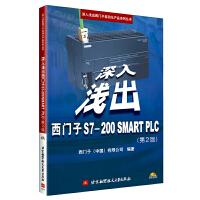 深入浅出西门子S7-200 SMART PLC(第2版)