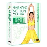 丰胸美臀瑜伽保健操乳房保养美胸健胸教学视频教程光盘DVD光碟片